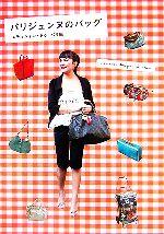 パリジェンヌのバッグ(単行本)