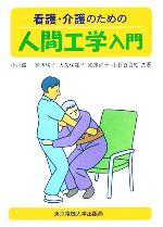 看護・介護のための人間工学入門(単行本)
