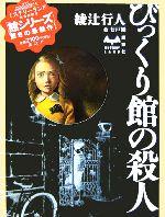 びっくり館の殺人(MYSTERY LAND)(児童書)