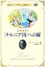 「ナルニア国」への扉 C.S.ルイス(名作を生んだ作家の伝記2)(児童書)
