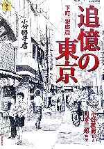 追憶の東京 下町、銀座篇(単行本)