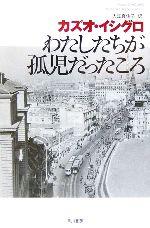 わたしたちが孤児だったころ(ハヤカワepi文庫)(文庫)