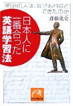 日本人に一番合った英語学習法 明治の人は、なぜあれほどできたのか(祥伝社黄金文庫)(文庫)