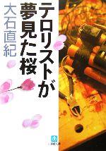 テロリストが夢見た桜(小学館文庫)(文庫)