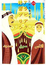 読める書けるアラビア文字練習プリント(CD1枚付)(単行本)