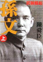 孫文-武装蜂起(中公文庫)(上)(文庫)