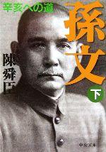 孫文-辛亥への道(中公文庫)(下)(文庫)
