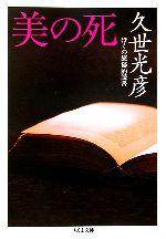 美の死 ぼくの感傷的読書(ちくま文庫)(文庫)