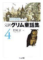 完訳 グリム童話集(ちくま文庫)(4)(文庫)