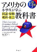アメリカの小学生が学ぶ国語・算数・理科・社会教科書(単行本)