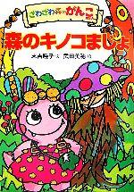 森のキノコまじょ(ざわざわ森のがんこちゃん)(児童書)