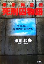 東京拘置所 死刑囚物語 獄中20年と死刑囚の仲間たち(単行本)