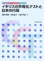 イギリスの市場化テストと日本の行政(単行本)