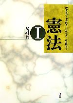 憲法(1)(単行本)