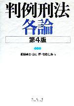 判例刑法各論(単行本)