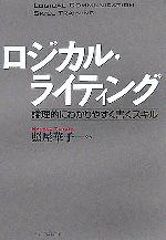 ロジカル・ライティング 論理的にわかりやすく書くスキル(単行本)