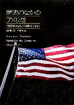 歴史のなかの「アメリカ」 国民化をめぐる語りと創造(単行本)
