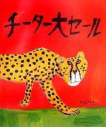 チーター大セール(児童書)