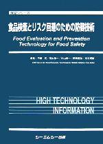 食品検査とリスク回避のための防御技術(食品シリーズ)(単行本)