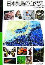 日本列島の自然史(国立科学博物館叢書)(単行本)