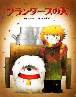 フランダースの犬(大人になっても忘れたくない いもとようこ世界の名作絵本2)(児童書)