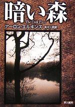 暗い森(ハヤカワ・ミステリ文庫)(文庫)