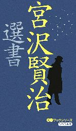 宮沢賢治選書(ミニブックシリーズ)(単行本)