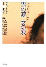 男の涙 女の涙 せつない小説アンソロジー(光文社文庫)(文庫)