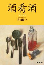 酒肴酒(光文社文庫)(文庫)