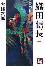 織田信長 炎の柱(人物文庫)(上巻)(文庫)
