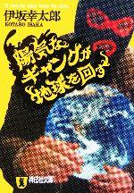 陽気なギャングが地球を回す(祥伝社文庫)(文庫)