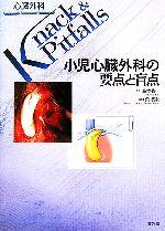 小児心臓外科の要点と盲点(心臓外科Knack & Pitfalls)(単行本)