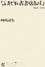 気まぐれ古書店紀行(単行本)
