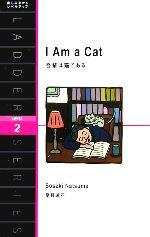 I Am a Cat 吾輩は猫である(洋販ラダーシリーズLevel2)(新書)