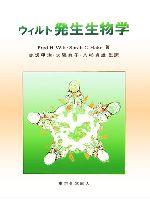 ウィルト発生生物学(単行本)