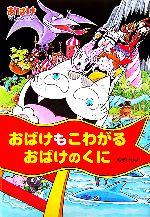 おばけもこわがるおばけのくに おばけマンション11(ポプラ社の新・小さな童話220)(児童書)