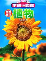 植物 増補改訂版(ニューワイド学研の図鑑)(児童書)