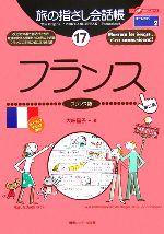 旅の指さし会話帳 第2版-フランス フランス語(ここ以外のどこかへ!)(17)(単行本)