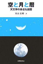 空と月と暦 天文学の身近な話題(単行本)