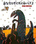 あなたをずっとずっとあいしてる ティラノサウルスシリーズ(絵本の時間44)(児童書)
