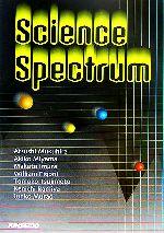 サイエンス・スペクトラム 先端科学技術ピックアップ(単行本)