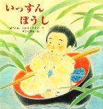 いっすんぼうし(たんぽぽえほんシリーズ)(児童書)