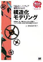 組込みソフトウェア開発のための構造化モデリング(組込みエンジニア教科書)(単行本)