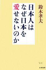 日本人はなぜ日本を愛せないのか(新潮選書)(単行本)