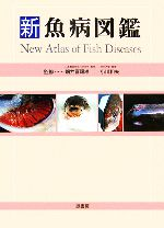 新魚病図鑑(単行本)