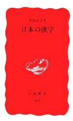 日本の漢字(岩波新書)(新書)