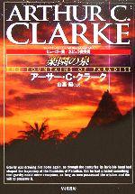 楽園の泉(ハヤカワ文庫SF)(文庫)