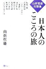 山折哲雄対談集 日本人のこころの旅(こころライブラリー)(単行本)