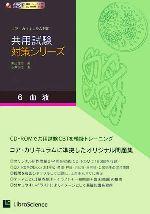 共用試験対策シリーズ コア・カリキュラム対応-血液(6)(CD-ROM1枚付)(単行本)
