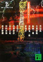 死神と雷鳴の暗号 本格短編ベスト・セレクション(講談社文庫)(文庫)